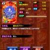 「魔力の花水晶」ドロップ履歴!