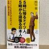 書籍「5時に帰るドイツ人、5時から頑張る日本人」を読了