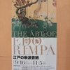 秋の美術デートにおすすめ 『江戸の琳派芸術』:東京 出光美術館