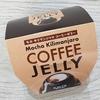 カルディのコーヒーゼリー「モカキリマンジャロコーヒーゼリー」を食べた感想。