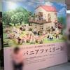 シルバニアファミリー展 at 松屋銀座