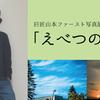 ブログ写真展「江別の空」開催。巨匠山本が江別の空を切り取る!!
