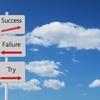 新しい事に挑戦する + 継続、成功しやすい人の特徴