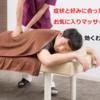 肩こりに効くマッサージや治療法は何? それぞれの目的と効果