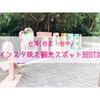 【旅行】インスタ映え好きな私がおすすめする台湾(台北・台中)観光スポットBEST3