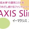 eMAXIS Slimは初心者にお薦めの投資信託