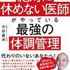 【新刊】医学的に正しい方法 絶対に休めない医師の最強の体調管理