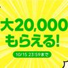 今週末もLINEショッピング・ボーナスキャンペーン開催! 5,000円以上の買い物で600P~。最高は10万円以上利用時の2万P!【~10/15】