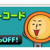 課金還元アプリandroid攻略!GMコインはGoogleplayギフトでお得!まず、初心者ここ!「記事更新予定」