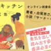 〈お知らせ〉【オンライン読書会】著者・白尾悠さんと語る小説『サード・キッチン』、ひらきます