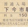 東武鉄道  硬券入場券 6