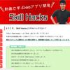 プログラミング学習教材Skill Hacksを習い始めました。