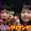 <動画UP>エヴァックリマンチョコ(新劇場版:Q)を開封!エヴァンゲリオンとビックリマンチョコのコラボ