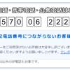 ☆ネット・電話投票一般戦予想スレ☆511