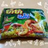 【KALDI】ヤムヤムのパッキーマオヌードルを食べるよ【タイのバジル焼きそば】