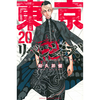 東京卍リベンジャーズ 20巻 あらすじとオススメしたい他作品