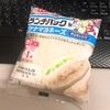 ヤマザキ『ランチパック ツナマヨネーズ』(ランチパック10種目)(パン20個目)
