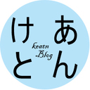 けあとんのブログ