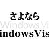 【思い出話】Windows vistaサポート終了