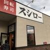 スシロー 江別店 企業努力が伺える格安系回転寿司屋