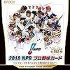 今日のカープグッズ:「EPOCH 2018 NPB プロ野球カード 1BOX開封」