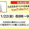 本日8時~9時、YouTubeライブです!