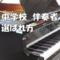 中学校の合唱コンクールのピアノ伴奏者の選ばれ方、オーディション、練習