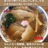インスタグラムストーリー #241 Omotenasi Noodles よこじ