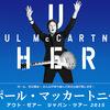 ポール・マッカートニー武道館公演決定!4月28日、最高10万円~2,100円25歳以下限定席も