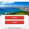 ハワイ 空港からリムジンバス(speedi shuttle)予約の仕方