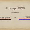 【アントラーズが保持できた理由について】Jリーグ 13節 鹿島アントラーズ vs FC東京