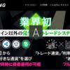 BTC以外の完全自動トレードシステム(C-TRADING)が今だけ無料キャンペーン実施中!イーサリアム500円分プレゼント