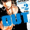 OUT2【期間限定無料】