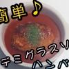 超簡単に作れちゃう【☆本格☆ドミソース☆ふわふわハンバーグ☆】
