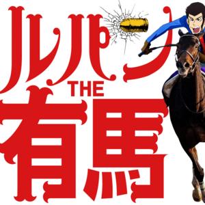 【ネタバレ】JRA競馬xルパン三世「黄金馬券を盗め!」の答えと解説