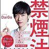 【新刊】新年の今の時期だから紹介 DaiGoのメンタリズム禁煙法