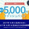 【期間限定!アカウント開設で最大5000円キャッシュバック!!】