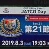 第21節 横浜F・マリノス VS 清水エスパルス