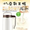 超便利!『小さな豆乳工場』の実機レビュー!毎日美味しく飲めておすすめです!