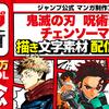 「ジャンプPAINT」200万DL突破記念! 『鬼滅の刃』『呪術廻戦』『チェンソーマン』の描き文字など追加素材を配布!