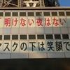 今週のコロナ禍ニュース(~1/15)