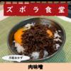 【万能おかず!】肉味噌