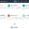 月額290円で独自SSLワードプレスサイトが最大3個作れる格安レンタルサーバー「JETBOY」