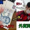 【検証】シンガポールドルを日本円に京都で替えてみた結果、、、。