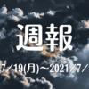 週報 2021/7/19(月)〜2021/7/25(日)
