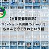 【賃貸管理日記】マンション共用部の使い方について