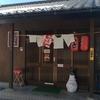 高崎郊外にあるクリーミー坦々麺が美味しいラーメン店。担々専科 麺屋おとみ