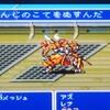 MP日記 FF5編 第10回 源氏シリーズスタート