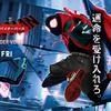 スパイダーマン:スパイダーバース | アメコミを再現する映画