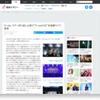 【今週のアイドルニュース7】℃-ute、武道館公演決定おめでとうございます!